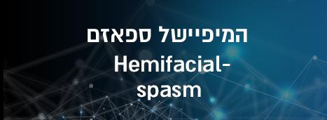 Hemifacial-spasm